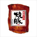 丸大食品 本焼工房 焼豚 235g