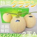 送料無料 静岡県産 クラウンメロン マスクメロン A 2玉