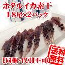富山名産 ホタルイカ 素干し 18尾×2個 セット 送料無料 (メール便/同梱・代引不可)