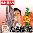 生たらば蟹 (タラバガニ) 3kg (約1kg×3肩入) 送...