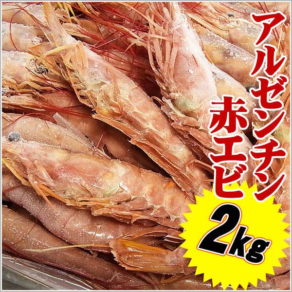 バーベキュー アルゼンチン赤エビ 2kg 焼いても、お刺身でも...:sankin-asaichi:10009244