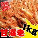 お刺身用 甘えび(有頭) 1kg [サイズMもしくはS] 送料無料
