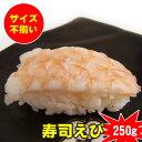 不揃いで訳あり 寿司えび(巻き・チラシ用)250g 蒸しエビ...