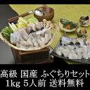送料無料 ふぐ フグ 河豚 高級 国産 ふぐちりセット 1k...