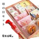 【送料無料】 母の日限定「厳選!京の和菓子セット」【フラワー...