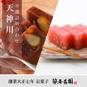 300円OFFクーポン 羊羹詰合せ「天神川」(栗羊羹「丹波麿...