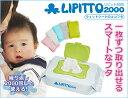 【☆ストッパー付☆おしりふき ふた】LIPITTO2000(...