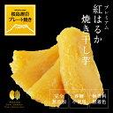 Premia_yakihoshiimo_01