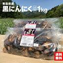 黒にんにく 青森県産 バラ 1キロ (500g×2) 沢田ファーム 自家製 無選