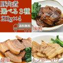 豚角煮スライス200g 選べる4パックセット(味噌・醤油・中華風トンポーロウ)【デリケア】【代引き不可】【送料無料 一部地域除く】