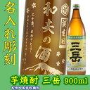 【名入れ酒】和柄デザイン 三岳 25度 900ml  名入れ彫刻ボトル【三岳酒造 芋焼酎】