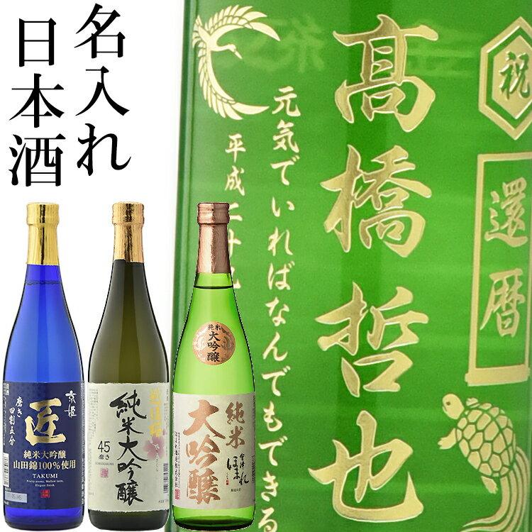名入れ酒選べる日本酒純米系吟醸酒720ml和柄彫刻ボトル父の日、還暦、誕生日、退職、昇進祝い等のプレ