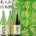 名入れ酒 選べる日本酒 吟醸酒1800ml 和柄彫刻ボトル【...