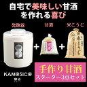 タニカ 発酵器セット KAMOSICO (カモシコ) KS-12W 米こうじ700g 米麹の甘酒 500g セット【こうじ屋田中商店】