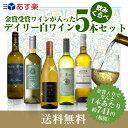 金賞受賞入り デイリー白ワイン 5本セット 送料無料※(