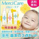 メルシーケア 基本の3点セット(浸透保水液・薬用保湿乳液・薬用保護クリーム)0歳から使える高保湿スキンケア(赤ちゃん ベビー ローション クリーム 無香料 無添加 低刺激 敏感肌 エタノール パラペン フリー アトピー 乳児湿疹)
