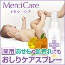 メルシーケア 薬用おしりケアスプレー 100ml おむつかぶれやあせも・肌荒れに(赤ちゃん ベビー 保水 ローション ミスト 無香料 無添加 低刺激 敏感肌 エタノール パラペン フリー 汗疹 頭皮 乾燥 蕁麻疹)