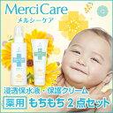 メルシーケア もちもち2点セット(浸透保水液&薬用保護クリーム)0歳から使える高保湿スキンケア(赤ちゃん ベビー ローション クリーム 無香料 無添加 低刺激 敏感肌 エタノール パラペン フリー アトピー 乳児湿疹)