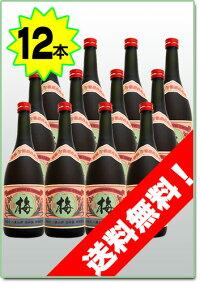 請福梅酒 720ml瓶 12本セット
