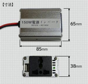 �ڥݥ����10�ܡ�AC/DC����С�����12V→100V150W50/60Hz�б��ڼ�����/�ɺҥ��å�/�۵�/ȯ�ŵ������������åȡۡڹ��'��ۡ��ɺ�����/�ײ�����/�ʰ¡ۡ�10P25Oct14��