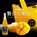 アンビカ アルフォンソ マンゴードリンク 720ml アルフォンソマンゴー55%使用 着色料・香料不使用