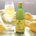 biologicoils シチリア産有機レモン15個分生搾りストレート果汁 有機JAS認証