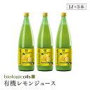biologicoils シチリア産有機レモン30個分生搾りストレート果汁 1000ml×3本セット 有機JAS認証