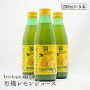 biologicoils シチリア産有機レモン15個分生搾りストーレート果汁 有機JAS認証 250ml×3本