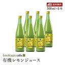 【送料無料】biologicoils シチリア産有機レモン30個分生搾りストレート果汁 有機JAS認証 500ml×6本【6本セット】