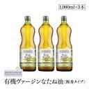 BIOPLANETE(ビオプラネット)有機なたね油無香タイプ 1000ml(914g) 3本セット 有機JAS認証 ユーロリーフEU有機認証 菜種油