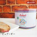 ギー ピュア アムール 452g(500ml) Pure Ghee Amul 2本セット 澄ましバター バターオイル バターコーヒー 調味料 MCTオイル 特典付き