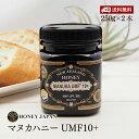 【送料無料】Honey Japan(ハニージャパン)マヌカハニー(37ハニー)UMF(ユニーク・マヌカ・ファクター)10+ MANUKA HONEY UMF10+(250g)【..