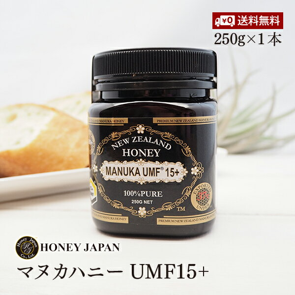 【送料無料】Honey Japan(ハニージャパン)マヌカハニー(37ハニー)UMF(ユニーク・マヌカ・ファクター)15+ MANUKA HONEY UMF15+(250g) トレーサビリティ保証付き