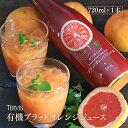有機ブラッドオレンジジュース 720ml 有機JAS認証 テルヴィス ブラッドオレンジ果汁 100% 無添加 有機 オーガニック ストレート