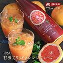 【送料無料】有機ブラッドオレンジジュース 720ml 6本セット 有機JAS認証 テルヴィス ブラッドオレンジ果汁 100% 無添加 有機 オーガニック ストレート