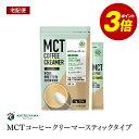 【宅配便】仙台勝山館 MCT コーヒークリーマー スティックタイプ 5g×12袋