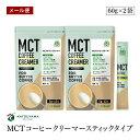 【メール便】仙台勝山館 MCT コーヒークリーマー スティックタイプ 5g×12