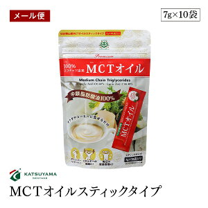 【メール便】MCTオイルスティックタイプ(7g×10袋)