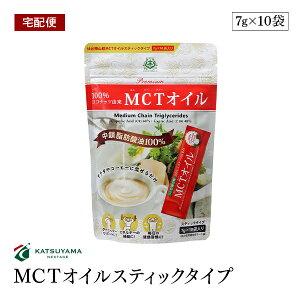 【宅配便】MCTオイルスティックタイプ(7g×10袋) 無