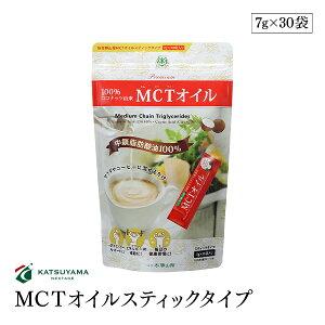 MCTオイルスティックタイプ(7g×30袋) 無味無臭 中鎖