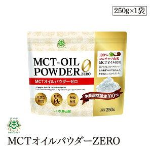 仙台勝山館 MCTオイルパウダーZERO 250g 糖質ゼロ 100