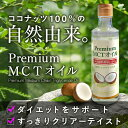 プレミアムMCTオイル ココナッツ100%由来 使いやすい250g 中鎖脂肪酸油100% 糖質制限 ダイエット ケトジェニック バターコーヒー ケトン体 低糖質...