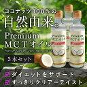 【送料無料!3本セット】プレミアムMCTオイル ココナッツ100%由来 使いやすい250g×3
