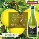有機レモン 720ml 6本セット 有機JAS認証 テルヴィス レモン果汁 100% 無添加 有機 オーガニック ストレート
