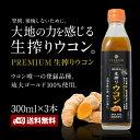 ウコン 秋うこん お酒が好きな方へ PREMIUM 生搾りウコン 300ml×3本セット クルクミン7?20倍 ターメリック