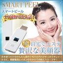 美顔器 超音波 日本製 送料無料 超音波スクライバー スマートピール単品