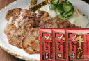 【仙台牛タンを気軽に味わう!】べこ政宗の牛たんセット(G-36A) 塩味&味噌味&たれ味