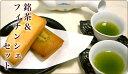銘茶&フィナンシェセット(8個入)