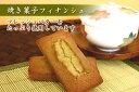 大切な人に笑顔で食べてもらいたい♪焼き菓子フィナンシェ8個(バニラ3個・抹茶3個・チョコレート2個)、宇治新茶セット【父の日ギフト】【送料無料】*北海道、沖縄への発送は525円を別途頂戴いたします。