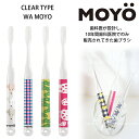 【MOYO(もよう)】ハブラシ (CLEAR TYPE/WA MOYO)(歯ブラシ/はぶらし/歯医者/歯科医/はみがき/歯磨き/おしゃれ/日本製/和模様)